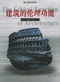 建筑的伦理功能