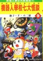 哆啦A夢彩色映畫版 19