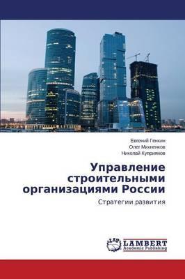 Upravlenie stroitel'nymi organizatsiyami Rossii