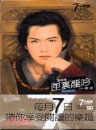 百年江山 1