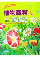 植物觀察童話記