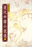 現代中國小說選(IV)
