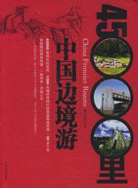 45000里中國邊境游