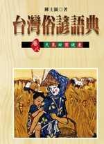 台灣俗諺的天氣田園健康