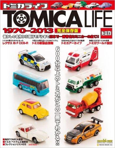 トミカ・ライフ1970-2013