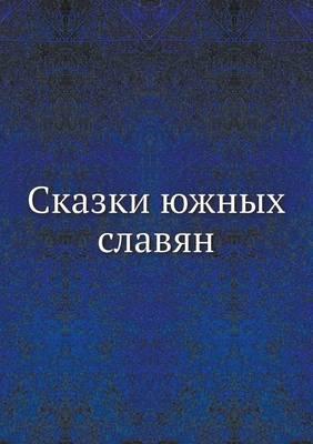 Skazki Yuzhnyh Slavy...