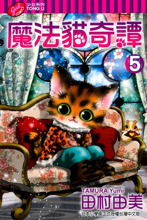 魔法貓奇譚 5