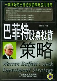 巴菲特股票投资策略