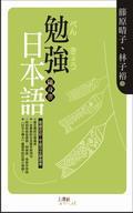 勉強日本語隨身書