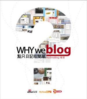 Why We Blog? 點只�...