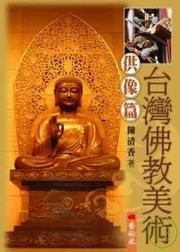 台灣佛教美術Ⅰ