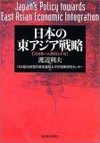 日本の東アジア戦略~共同体への期待と不安