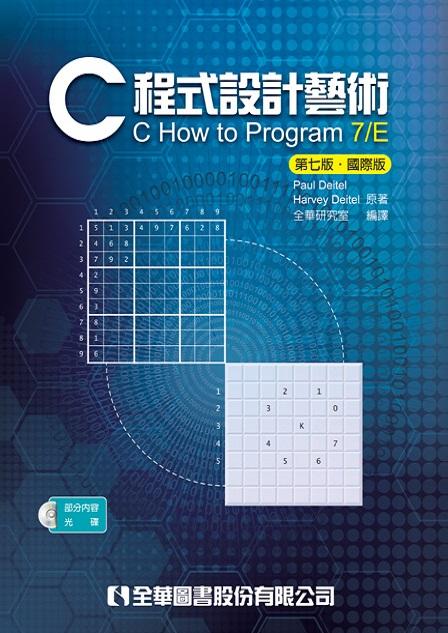 C程式設計藝術(第七版)(國際版)