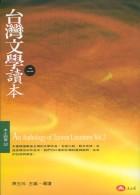 台灣文學讀本(二)