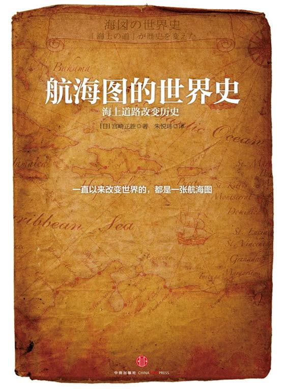 航海图的世界史