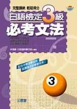 日語檢定3級必考文法