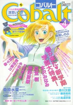コバルト 2002-04
