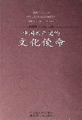 中国共产党的文化使命