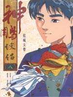 漫畫本神鵰俠侶(八)