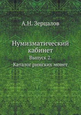 Numizmaticheskij Kabinet Vypusk 2. Katalog Rimskih Monet