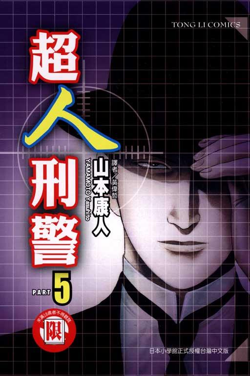 超人刑警 5