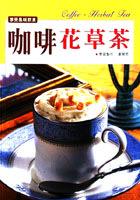 咖啡花草茶