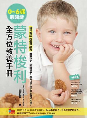 0~6歲最關鍵:蒙特梭利全方位教養手冊