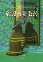 麗麗的新毛衣(國語注音)
