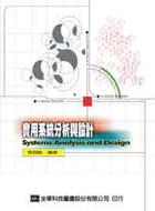 實用系統分析與設計