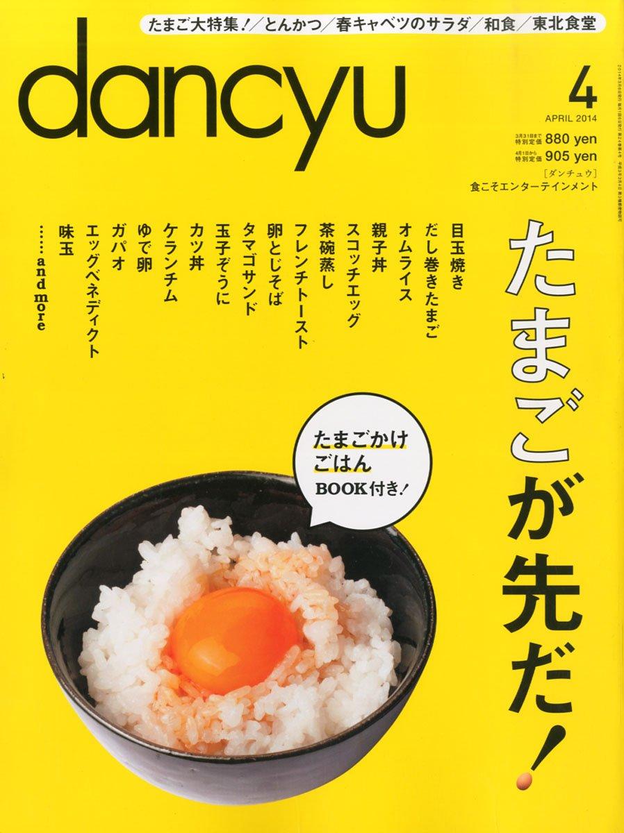 dancyu2014年4月号