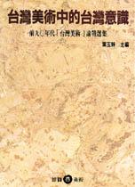 台灣美術中的台灣意識
