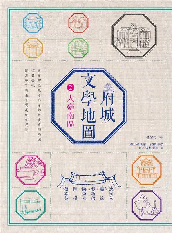 府城文學地圖 2