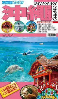 Happy Trip自由行:日本沖繩(琉球)