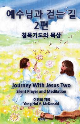 Journey With Jesus I...