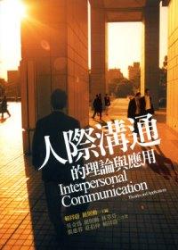 人際溝通的理論與應用
