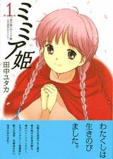 ミミア姫 1