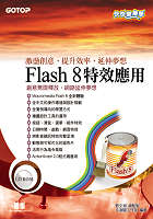 快快樂樂學 Flash 8 特效應用
