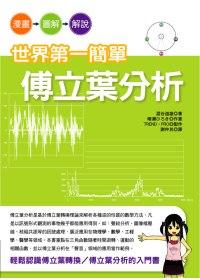 世界第一簡單傅立葉分析