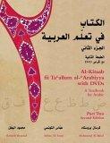 Al-kitaab Fii Ta'allum Al-Arabiyya With DVDs