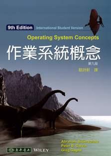 作業系統概念, 9/e