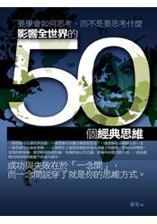 影響全世界的50個經典思維