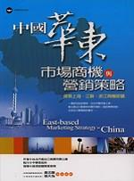 中國華東市場商機與營銷策略