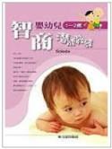 嬰幼兒智商潛能激發1~2歲