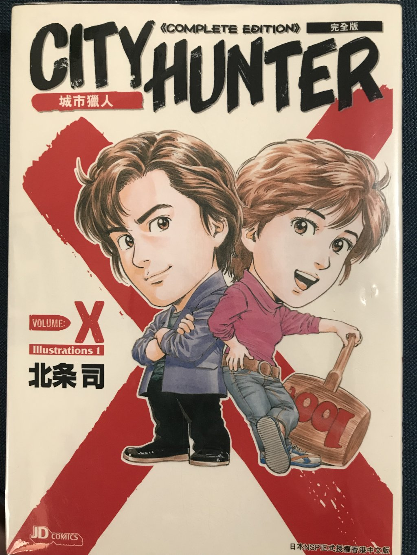 City Hunter 完全版 X