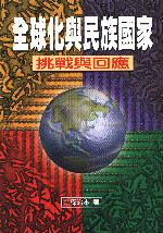 全球化與民族國家