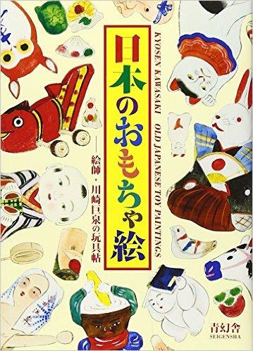 日本のおもちゃ絵