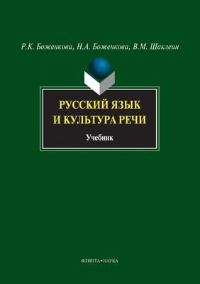 Russkij yazyk i kul'tura rechi