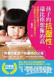 孩子的抗壓性,遠比你想像的高:用嚴格的教養方式,也能教出不叛逆的優秀孩子