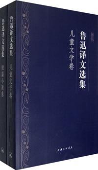 鲁迅译文选集