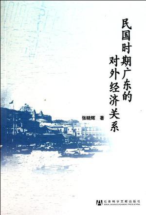 民國時期廣東的對外經濟關係